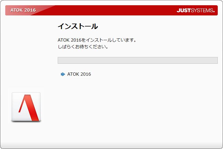 ATOK2016