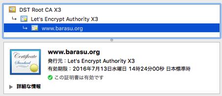 Let's Encryptの証明書更新