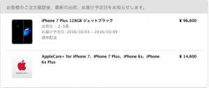 iPhone 7を注文してケースで悩む